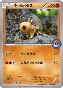 159/XY-P Hippopotas | Pokemon TCG Promo