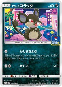 160/SM-P Alolan Rattata | Pokemon TCG Promo