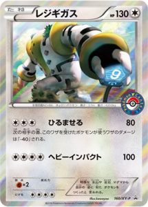 160/XY-P Regigigas | Pokemon TCG Promo
