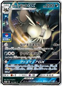 161/SM-P Alolan Raticate GX | Pokemon TCG Promo