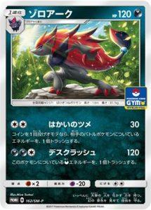 162/SM-P Zoroark | Pokemon TCG Promo