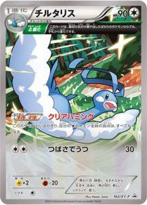 162/XY-P Altaria | Pokemon TCG Promo