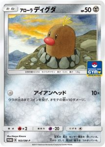 163/SM-P Alolan Diglett | Pokemon TCG Promo