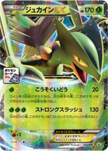 163/XY-P Sceptile EX | Pokemon TCG Promo
