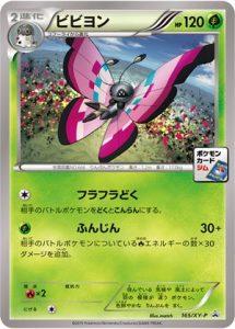 165/XY-P Vivillon   Pokemon TCG Promo