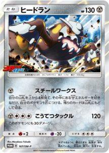 167/SM-P Heatran | Pokemon TCG Promo