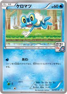167/XY-P Froakie | Pokemon TCG Promo