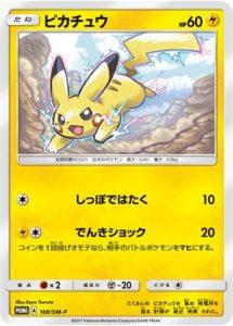 168/SM-P Pikachu | Pokemon TCG Promo