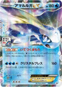 168/XY-P Aurorus EX | Pokemon TCG Promo