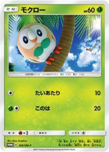 169/SM-P Rowlet | Pokemon TCG Promo