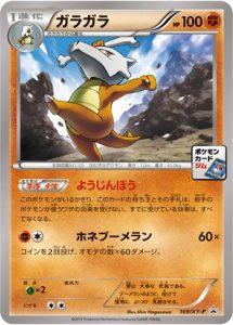 169/XY-P Marowak | Pokemon TCG Promo