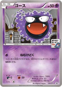 170/XY-P Gastly | Pokemon TCG Promo