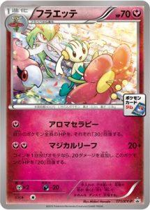 171/XY-P Floette | Pokemon TCG Promo