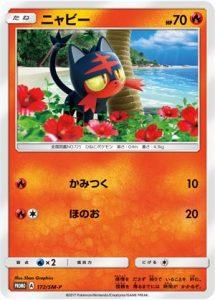 172/SM-P Litten   Pokemon TCG Promo