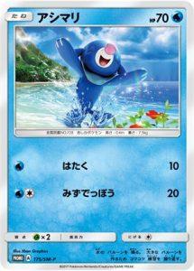 175/SM-P Popplio | Pokemon TCG Promo