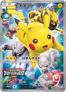 175/XY-P Pikachu | Pokemon TCG Promo