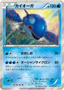 177/XY-P Kyogre | Pokemon TCG Promo