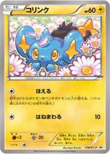 178/XY-P Shinx | Pokemon TCG Promo