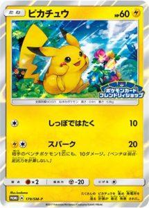 179/SM-P Pikachu   Pokemon TCG Promo