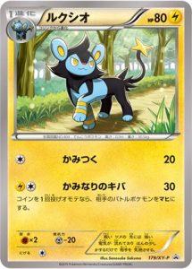 179/XY-P Luxio | Pokemon TCG Promo