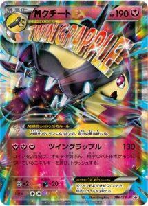 186/XY-P MegaMawile EX | Pokemon TCG Promo