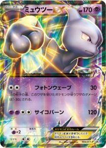 190/XY-P Mewtwo EX | Pokemon TCG Promo
