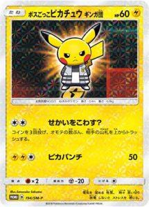 194/SM-P Pretend Boss Pikachu Team Galactic | Pokemon TCG Promo