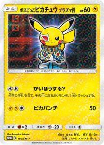 195/SM-P Pretend Boss Pikachu Team Plasma   Pokemon TCG Promo