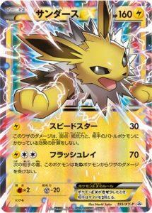 195/XY-P Jolteon EX | Pokemon TCG Promo