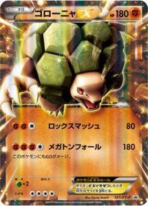 197/XY-P Golem EX | Pokemon TCG Promo