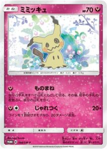 198/SM-P Mimikyu | Pokemon TCG Promo