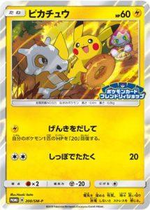 200/SM-P Pikachu | Pokemon TCG Promo