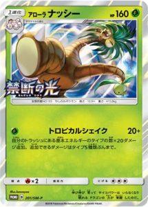 201/SM-P Alolan Exeggutor | Pokemon TCG Promo
