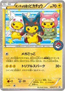 203/XY-P Poncho-wearing Pikachu | Pokemon TCG Promo