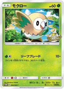 204/SM-P Rowlet | Pokemon TCG Promo