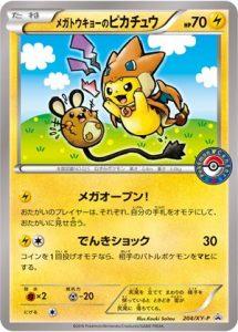 204/XY-P Mega Tokyo's Pikachu | Pokemon TCG Promo