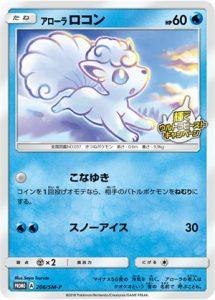 206/SM-P Alolan Vulpix | Pokemon TCG Promo