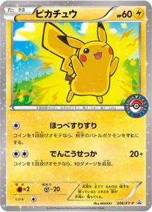206/XY-P Pikachu   Pokemon TCG Promo