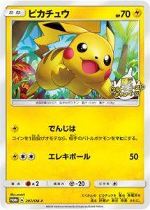 207/SM-P Pikachu | Pokemon TCG Promo
