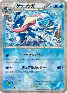 209/XY-P Greninja | Pokemon TCG Promo