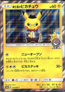 210/SM-P Gentlemanly Pikachu | Pokemon TCG Promo