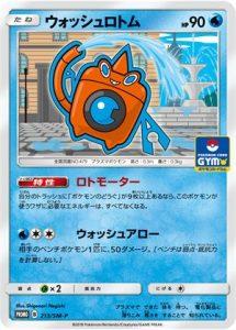213/SM-P Wash Rotom | Pokemon TCG Promo