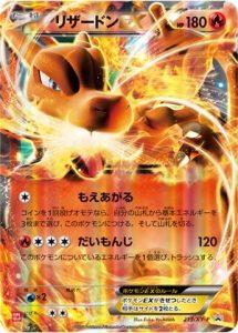 213/XY-P Charizard EX   Pokemon TCG Promo