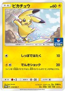 214/SM-P Pikachu | Pokemon TCG Promo
