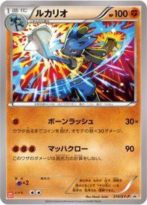 214/XY-P Lucario | Pokemon TCG Promo