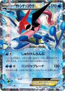 218/XY-P Ash-Greninja EX [No logo] | Pokemon TCG Promo