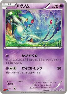219/XY-P Azelf | Pokemon TCG Promo