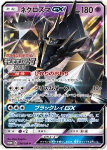 220/SM-P Necrozma GX | Pokemon TCG Promo