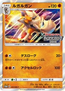 221/SM-P Lycanroc | Pokemon TCG Promo