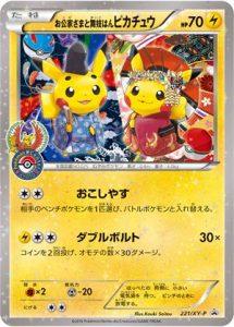 221/XY-P Okuge-sama and Maiko-han Pikachu | Pokemon TCG Promo